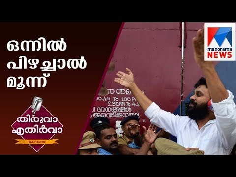 Finally Dileep released from jail | Thiruva Ethirva  | Manorama News