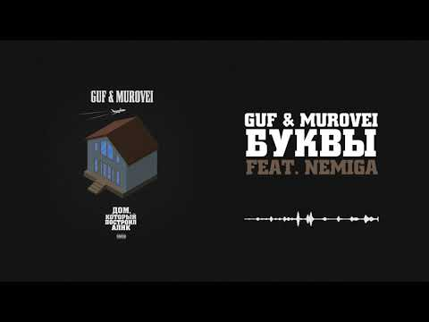 Guf & Murovei - Буквы (feat. NEMIGA) | Official Audio
