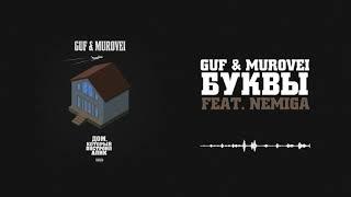 Guf & Murovei - Буквы (feat. NEMIGA) | Official Audio смотреть онлайн в хорошем качестве бесплатно - VIDEOOO