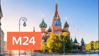 Смотреть видео Жаркая погода продержится в столице до конца июня - Москва 24 онлайн