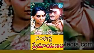 Sampoorna Premayanam Telugu Full Movie || Shoban Babu Jayaprada || N B Chakravarthy || Chakravarthy