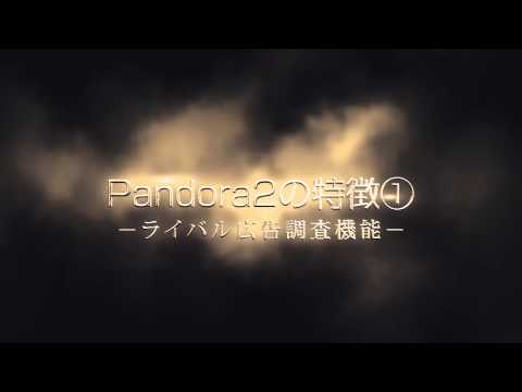 Pandora2 infotop