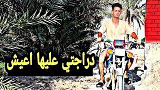 فلم / دراجتي عليها اعيش شوفو شصار... #يوميات_سلوم