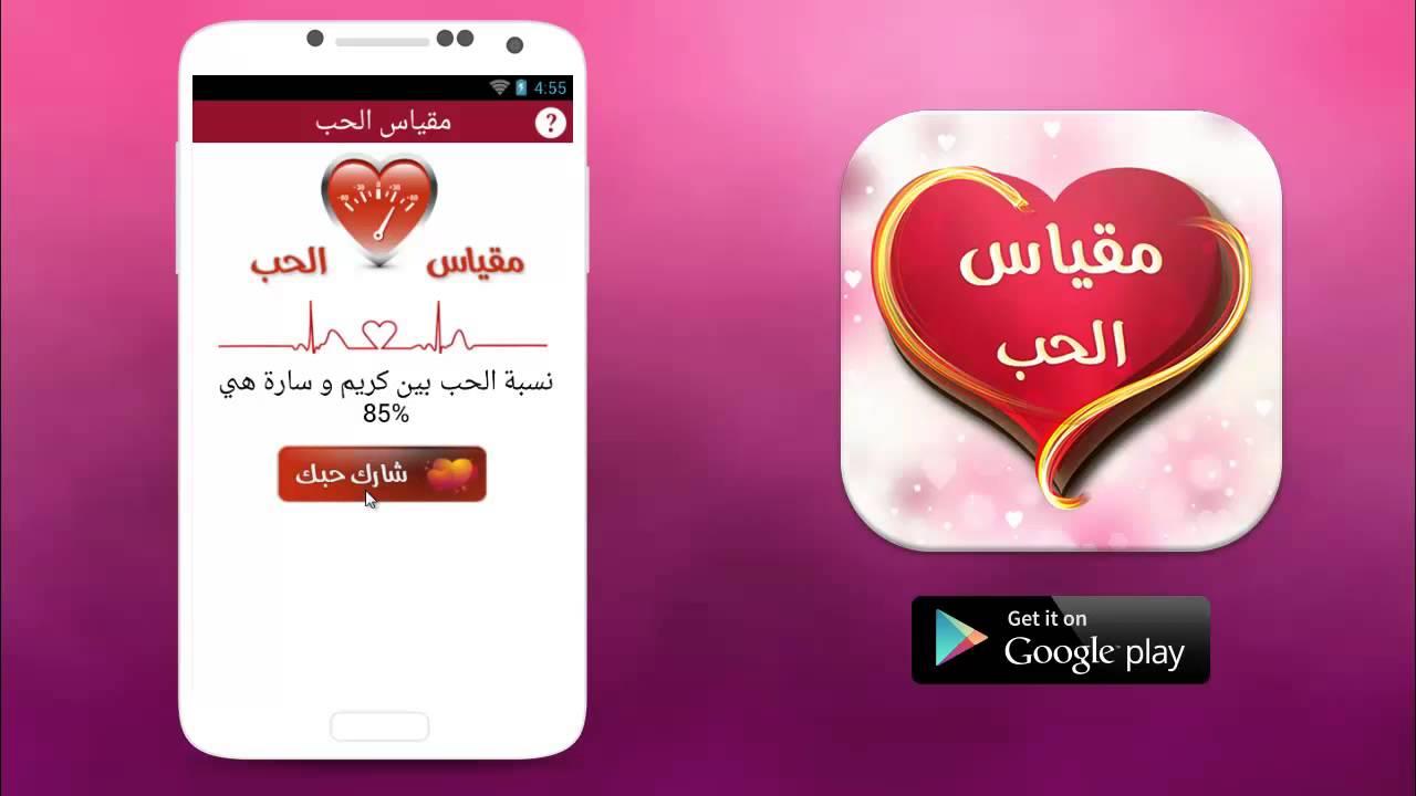 Rejtingi I Dannye Magazinov Dlya Prilozheniya العاب حب مقياس الحب الحقيقي بالاسئلة لعبة الحب App Annie