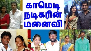 காமெடி நடிகரின் மனைவி | Tamil Comedy actor | Tamil cinema news | Cinerockz