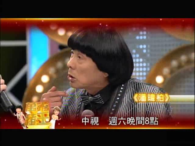 中視5/17「萬秀豬王」#92精采預告/ 潘瑋柏