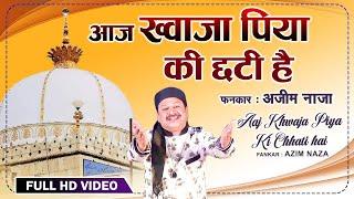 Azim Naza Qawwali   Aaj Khwaja Piya Ki Chati Hai   Ajmer URS 809 Special Qawwali