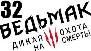 """прохождение Ведьмак 3: Дикая охота (сложность """"на смерть"""") [60 FPS] Тамара дочь Барона #32"""