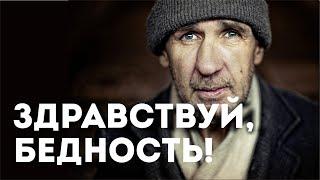 Здравствуй, бедность! Россия становится страной бедных людей.