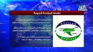 شركة أفريكان إكسبرس تعلن استئناف رحلاتها الجوية إلى مطار عدن الدولي
