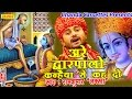 Download अरे द्वारपालो कन्हैया से कह दो || Ramkumar Lakkha || Hindi Most Popular Krishna Bhajan Song MP3 song and Music Video