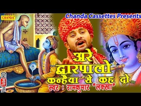 अरे द्वारपालो कन्हैया से कह दो || Ramkumar Lakkha || Hindi Most Popular Krishna Bhajan Song