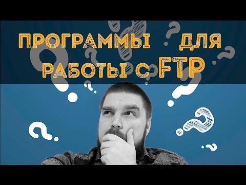 ftp клиент windows