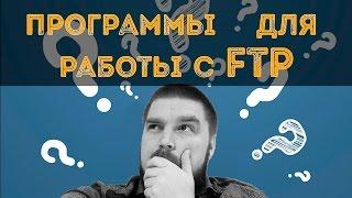 какие есть программы для работы с FTP? Просто о сложном