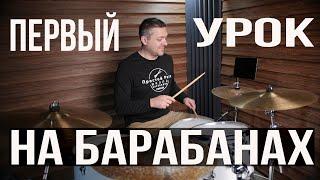 Cамый первый урок на барабанах, барабаны для начинающих.Ритм на барабанах