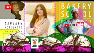 Ржаной заварной хлеб Рецепт в видео Компания KWS Селекция ржи Катерина Розсоха