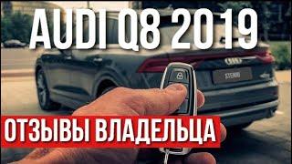Тест-драйв новой АУДИ Ку8 2019