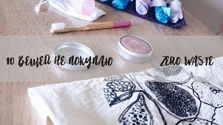 10 вещей, которые я не покупаю// Минимализм// Zero waste.