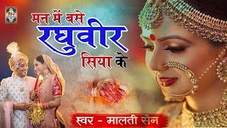 बन्ना बन्नी गीत | Man Me Base Raghuveer Siya Ke | Bundelkhandi Song | Dehati Lokgeet | Malti Sen