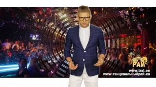 Video Greeting MITJA FOMIN Moscow Танцевальный Pай 77 Tantsuparadiis 77 3 July Club HOLLYWOOD