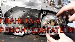 РЕМОНТ ДВИГАТЕЛЯ ИЖ ПЛАНЕТА-5. Ч.1.