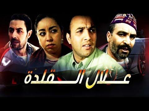 فيلم مغربي عـــــلال الــــــقلدة  Film Allal Al Kalda HD motarjam