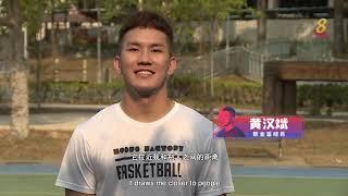 星期二特写 | 我就是我 第5集:职业篮球员黄汉斌