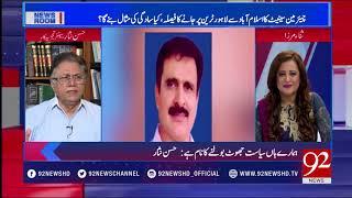 news room hassan nisars exclusive interview 19 april 2018 92newshdplus