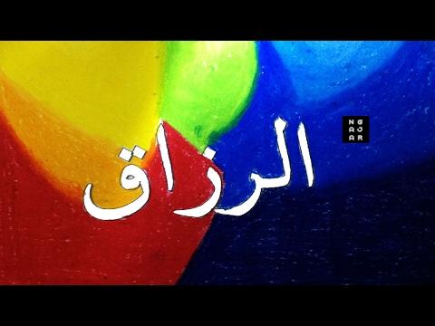 Contoh Mewarnai Kaligrafi Arab Asmaul Husna Dengan Crayon Anak Tk