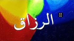 Cara Mewarnai Kaligrafi Dengan Crayon Asmaul Husna