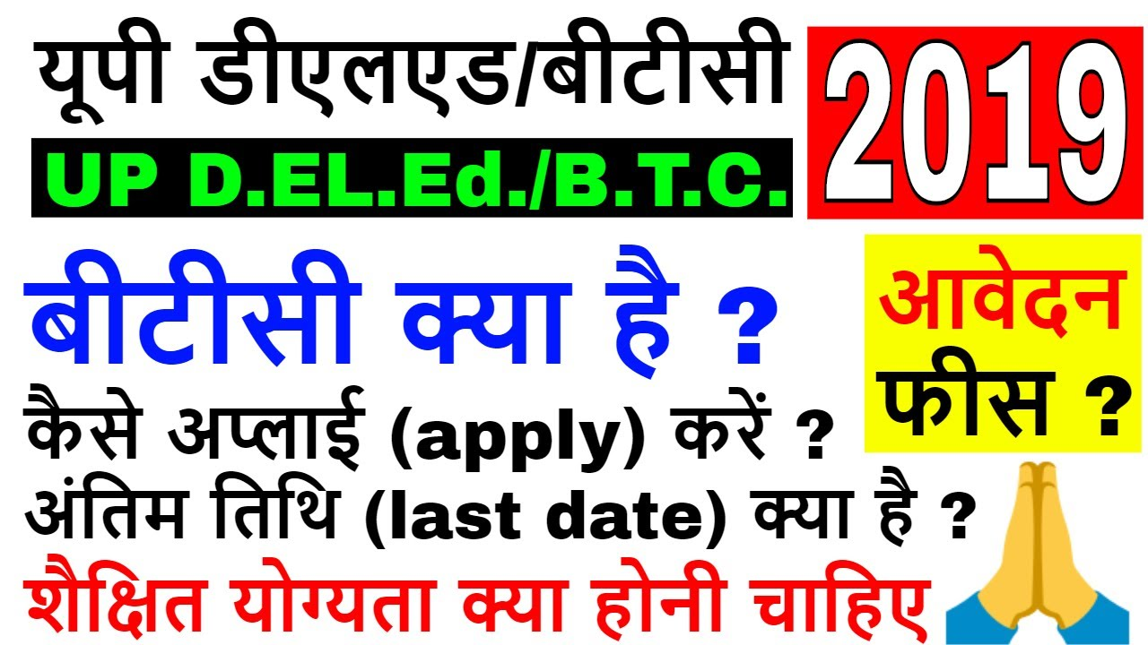 up btc ultime notizie in hindi 2021)