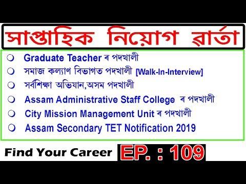 Assam JOB News Episode 109 || Latest Assam Job Notifications || Find Your Career