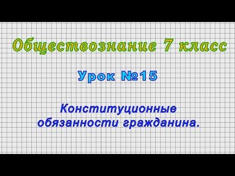 Обществознание 7 класс (Урок№15 - Конституционные обязанности гражданина.)