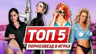 ТОП 5 порнозвезд в играх