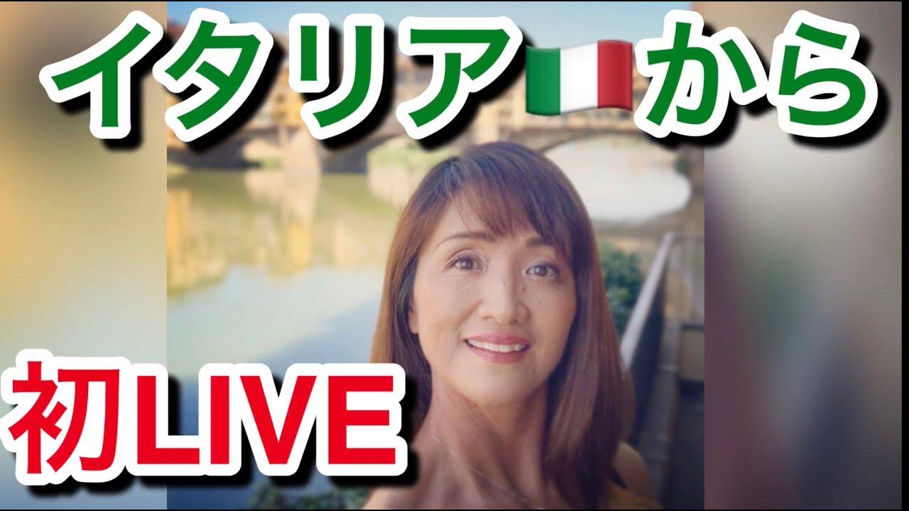 初Live!夏の日差しのフィレンツェから!Buongiorno