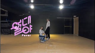 SO DREAM《 Gfriend - Fever 》Dance Cover Practice ver.