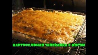 Картофельная запеканка с мясом  и сыром !