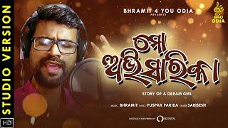 Mo Abhisarika (Studio Version) - Sabishesh | New Odia Song | B4U ODIA Mp3 Song Download