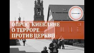Опрос: киевляне о терроре против церкви