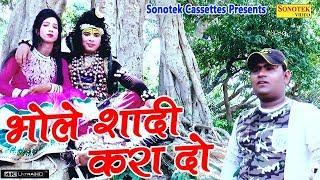 Bhole Shadi Kara Do || Sandeep Sharma || Bhole Baba Song || Bhole DJ Song