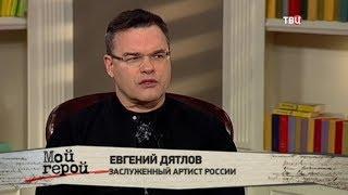 Евгений Дятлов. Мой герой