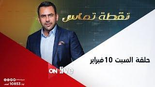 نقطة تماس - حلقة يوم السبت 10 فبرار 2018 - حوار خاص مع سفير مصر في لبنان