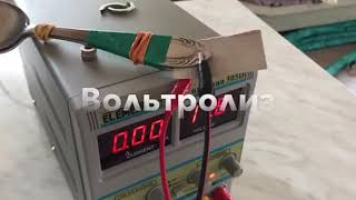 Вольтролиз - электролиз при помощи напряжения