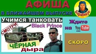 """Трейлер к видео """"Black Prince   Учимся танковать. Слабонервным не смотреть, как может Блэк Принц"""""""