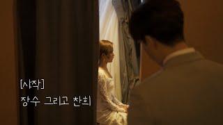 [비버웨딩]  박장수 김찬희 결혼식에 초대합니다. 모바…
