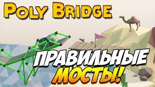 Poly Bridge | Правильные мосты! (1.0.4) #22