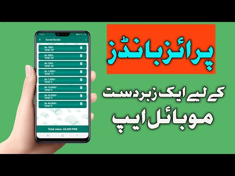 How To Check Prize Bond Online With Mobile App - Prize Bond Scanner 🔥