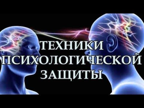 Как поставить психологическую защиту
