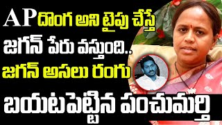 Panchumarti Anuradha Explains Difference Between Nara Lokesh And Jagan | Anuradha Comments On Jagan