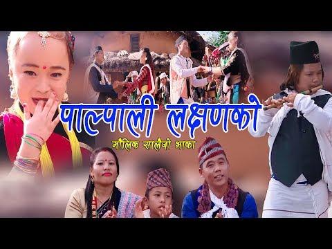 पाल्पाली लक्षणकाे    New Nepali Typical salaijo Bhaka 2075, 2018    Mek Saru Magar & Mina Jhedi Maar